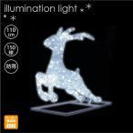 LEDクリスタルグロー ホッピングトナカイ(小)/LEDイルミネーションモチーフライト/1万円で送料無料のイルミネーションモチーフ