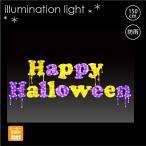 LEDクリスタルグロー ハロウィン/イルミネーションライト/ハロウィン/イルミネーションライト