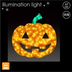 LEDクリスタルグロー 2Dパンプキン(大) かぼちゃ ジャックオーランタン ハロウィン/プロ施工用 ハロウィン/LEDモチーフライト/ハロウィン