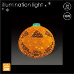 LEDクリスタルグロー パンプキン(大) カボチャ ジャックオーランタン/ハロウィン/イルミネーションライト