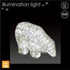 LEDクリスタルグロー シロクマ/白クマLEDイルミネーションモチーフライト/1万円で送料無料のイルミネーションモチーフ
