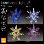 LEDセパレーツギャラクシー 6枚羽(中) /LEDイルミネーションモチーフライト/1万円で送料無料のイルミネーションモチーフ