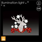 LEDクリスタルグロー 2Dトナカイ /トナカイLEDイルミネーションモチーフライト/1万円で送料無料のイルミネーション