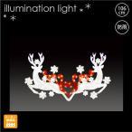 LEDクリスタルグロー 2Dダブルトナカイ /トナカイLEDイルミネーションモチーフライト/1万円で送料無料のイルミネーション