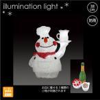 LEDクリスタルグロー スノーマンシェフ スノーマン/LEDイルミネーションモチーフライト/1万円で送料無料のイルミネーション