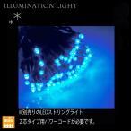 LEDストリングライト100球 ブルー 2芯タイプ/プロ施工用/デコレーターが選んだ逸品/プレミアムスリムイルミネーション