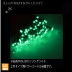 LEDストリングライト100球 グリーン 2芯タイプ/プロ施工用/デコレーターが選んだ逸品/プレミアムスリムイルミネーション