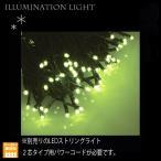 LEDストリングライト100球 ライムグリーン 2芯タイプ/プロ施工用/デコレーターが選んだ逸品/プレミアムスリムイルミネーション