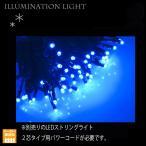 LEDストリングライト100球 オーシャンブルー 2芯タイプ/プロ施工用/デコレーターが選んだ逸品/プレミアムスリムイルミネーション