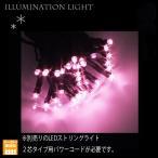 LEDストリングライト100球 ピンク 2芯タイプ/プロ施工用/デコレーターが選んだ逸品/プレミアムスリムイルミネーション