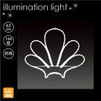 LEDロープライト エンブレム シェル モチーフ/施工用プロ仕様イルミネーションモチーフライト/業務用LEDイルミネーション