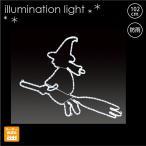LEDロープライト魔女ハロウィン/プロ施工用イルミネーションライトハロウィンのお化け/LEDモチーフライト/ハロウィン