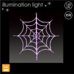 LEDストリング くもの巣 クモの巣(大)ハロウィン/プロ施工用イルミネーションライトハロウィンのお化け/LEDモチーフライト/ハロウィン
