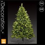 プレミアムヌードツリー グリーン 300cm クリスマスツリー/3m/1万円で送料無料 プロ施工用のクリスマスツリー