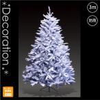 プレミアムヌードツリー ホワイト 300cm クリスマスツリー/3m/1万円で送料無料 プロ施工用のクリスマスツリー