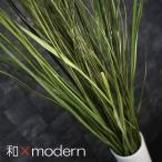 人工観葉植物/フェイクグリーンアートグリーングラス 115cm  和モダン演出 光触媒を超える消臭触媒 造花