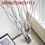 人工観葉植物 造花/150cm モノトーンMIXブランチのデザインポット カフェスタイル 光触媒を超える消臭効果 造花