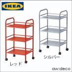 イケア/IKEA フリーワゴン キャスター付き キッチンワゴン