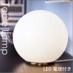 イケア/IKEA LED電球付き テーブルライト/卓上ライト/デスクライト/LED電球付属/テーブルランプ/イケア/IKEA/テーブルライト/北欧