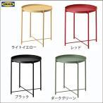 IKEA イケア  サイドテーブル トレイ付き コーナーテーブル/トレイテーブル
