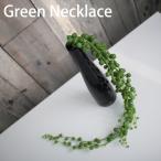 造花 観葉植物 グリーンネックレスのデザインポット インテリア おしゃれ/光触媒を超える消臭効果 サニトリート