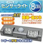 LED/どこでもセンサーライト 単三電池3本付き 人感センサー感知 自動点灯&消灯!高輝度LED搭載