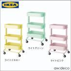 イケア/IKEA キッチンワゴンキャスター付き レビューを書いてプレゼントGET! 他の商品と同時購入不可 RASKOG 新色