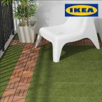 IKEA/イケア ジョイント式人工芝 9枚セット フロアマット リアル人工芝パネル RUNNEN ガーデン