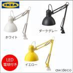 イケア/IKEA LED電球付き LEDデスクライト LEDスタンドライト LEDワークランプ 学習机 卓上ライト 可愛い おしゃれ TERTIAL 照明