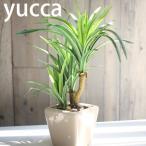 人工観葉植物 造花 インテリアアート ユッカツリーのインテリアポット 光触媒を超える消臭効果 ドラセナ