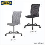 IKEA/イケア オフィスチェア パソコンチェア 椅子 イス メッシュ  オフィス オフィスチェアー チェア チェアー 事務所 事務椅子