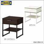 IKEA/イケア 引出し収納付きサイドテーブル /チェスト おしゃれ ベッドサイドテーブル チェスト /サイドデスク キャビネット収納 チェスト