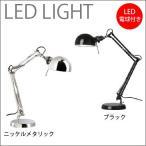 イケア/IKEA LED電球付きデスクライト/LED卓上ライト/オフィスデスク 書斎に最適/LEDデスクライト/イケア/IKEA/LED電球/ワークランプ