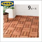 IKEA/イケア ウッドデッキ ウッドパネル 9枚セット(約0.5畳)アカシア無垢材 他商品と同時購入不可