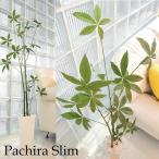 人工観葉植物/スリムパキラツリーのホワイトポット 120cm/パキラ お部屋の消臭/ CT触媒(無光触媒)加工済み/パキラツリー