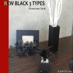Yahoo!デコレーションファクトリー人工観葉植物 黒のインテリアアート3種セット/モノトーンスタイル/カフェスタイル消臭・除菌・光触媒を超える効果のCT触媒(無光触媒)加工済み