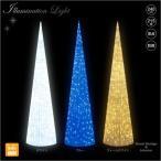 LEDクリスタルグロー ビッグコーンツリー(大)ビック /プロ施工用イルミネーションライト/LEDモチーフライト