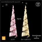 LEDクリスタルグロー ビッグコーン スパイラル ピンク/ウォームホワイト(中)ビック プロ施工用イルミネーションライト/LEDモチーフライト