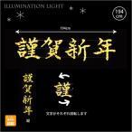 LEDクリスタルグロー 謹賀新年/お正月装飾 プロ施工用イルミネーションライト/LEDモチーフライト 送料無料