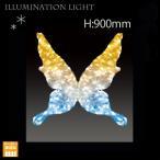 LED クリスタルグロー バタフライ(大)/蝶々/プロ施工用のイルミネーション/LEDモチーフライト
