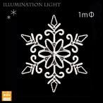 LED ダイヤモンド スノー/プロ施工用イルミネーションライト/LEDモチーフライト 送料無料