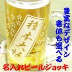 名入れ グラス  ビールジョッキ 360ml