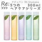 アジュバン リ シャンプー RE:Shampoo 5つのヘアケアシリーズ 300ml ブランド 女性 ギフト レ