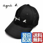 ショッピングアニエスベー アニエスベー キャップ ベースボールキャップ agnes b. ロゴ刺繍 2572-GL47 ブランド 帽子 メンズ レディース 正規品 新品