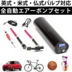 空気入れ 電動 自転車 自動車 バイク ボール タイヤ 空気圧ゲージ デジタル 米式