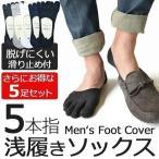 靴下 5本指 メンズ 夏 ショートソックス 5足セット くるぶし 短い ベリーショート おしゃれ 脱げにくい 五本指 足袋