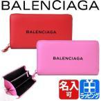 バレンシアガ 財布 レディース 長財布 ラウンドファスナー ロゴ 本革 レザー 名入れ ブランド BALENCIAGA 490625 DLQ4N