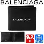 バレンシアガ 財布 メンズ 二つ折り財布 ロゴ 本革 レザー 名入れ ブランド BALENCIAGA 485108 DLQHN