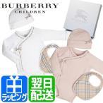 バーバリー ベビー服 赤ちゃん服 新生児 56サイズ 62サイズ 68サイズ 74サイズ 80サイズ スタイ よだれかけ 帽子付き コットン100%