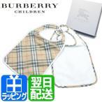バーバリー スタイ よだれかけ ブランド ギフト BURBERRY CHILDREN チェック コットン100% ベイビービブ ギフト 2枚セット